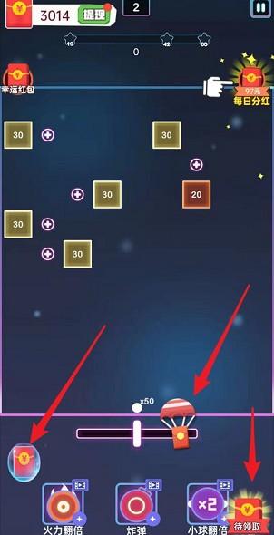 弹球王者app,秒提0.3以上!  弹球王者app 免费赚钱 免费领取 第1张