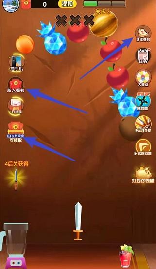 水果飞刀app,切水果游戏秒提0.6红包!