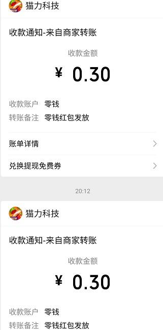 水果飞刀app,切水果游戏秒提0.6红包!  水果飞刀app 切水果游戏 秒提0.6红包 第3张