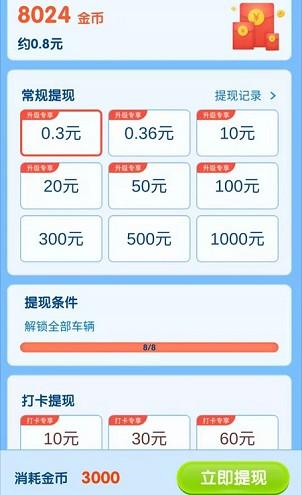 福气金猪app、疯狂抢车位app,秒提0.6元!  福气金猪app 疯狂抢车位app 秒提0.6元 第4张