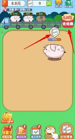 福气金猪app、疯狂抢车位app,秒提0.6元!