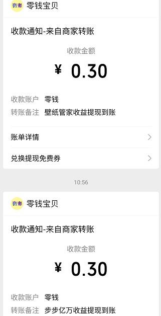 壁纸管家app、步步亿万B版app,秒提0.6!  壁纸管家app 步步亿万B版app 免费赚钱 第2张