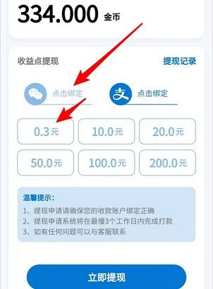 壁纸管家app、步步亿万B版app,秒提0.6!