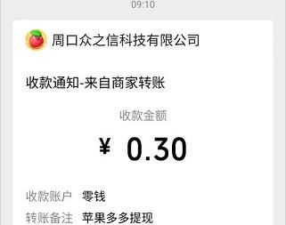 五福西游app、苹果多多2app,秒提0.6以上红包!  五福西游app 苹果多多2app 秒提红包 第4张