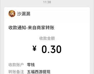 五福西游app、苹果多多2app,秒提0.6以上红包!  五福西游app 苹果多多2app 秒提红包 第2张
