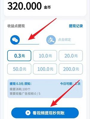 巧记忆app、蟠桃园快跑2app,看视频秒提0.6!