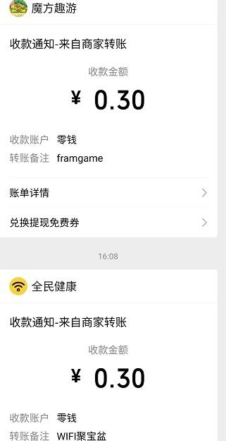 温馨农场app、wifi聚宝盆app,秒提0.6!  温馨农场app wifi聚宝盆app 免费赚钱 第4张