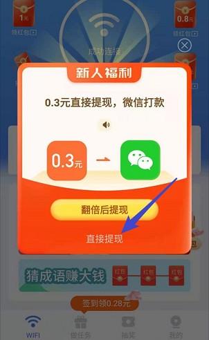 温馨农场app、wifi聚宝盆app,秒提0.6!  温馨农场app wifi聚宝盆app 免费赚钱 第3张