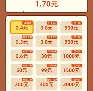 温馨农场app、wifi聚宝盆app,秒提0.6!  温馨农场app wifi聚宝盆app 免费赚钱 第2张