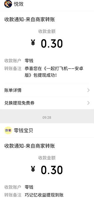 一起D飞机app、巧记忆2app,秒提0.6红包!  一起D飞机app 巧记忆2app 红包 第3张
