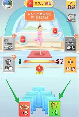 体重保卫战app、巧记忆3app,秒提0.6!  体重保卫战app 巧记忆3app 秒提0.6 第1张