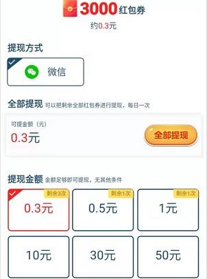 体重保卫战app、巧记忆3app,秒提0.6!  体重保卫战app 巧记忆3app 秒提0.6 第2张