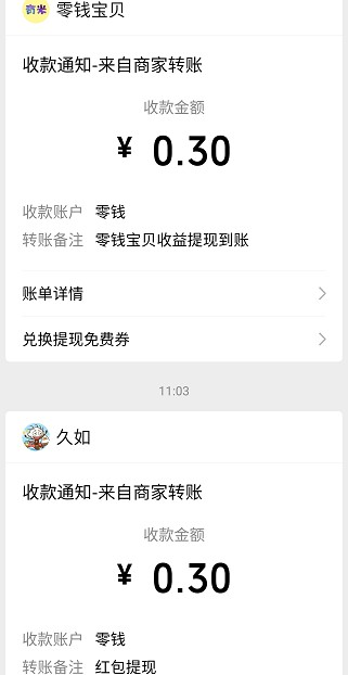 零钱宝贝app、小哥哥漂流记app,秒提0.6!  零钱宝贝app 小哥哥漂流记app 秒提0.6 第2张
