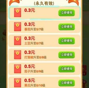 全民农场app、健走达人2app,秒提0.6!  全民农场app 健走达人2app 免费领取 第2张