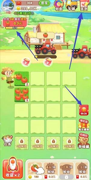 全民农场app、健走达人2app,秒提0.6!  全民农场app 健走达人2app 免费领取 第1张