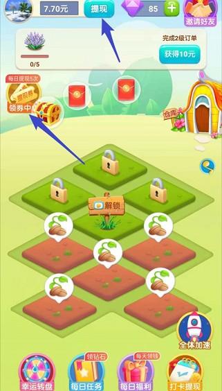 时光花园畅享版app、猜歌大赢家app,秒提0.6以上!  时光花园畅享版app 猜歌大赢家app 第1张