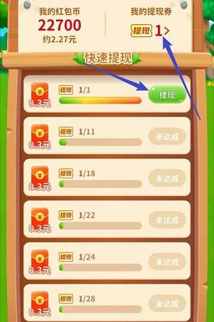 缤果萌萌消app、2048球球app,秒提0.6!  缤果萌萌消app 2048球球app 免费领取 第2张