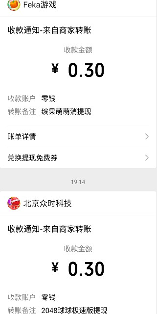缤果萌萌消app、2048球球app,秒提0.6!  缤果萌萌消app 2048球球app 免费领取 第5张