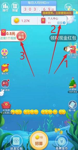 填空我最牛app、全民养鲸鱼2app,秒提0.6!  填空我最牛app 全民养鲸鱼2app 免费领取 第3张