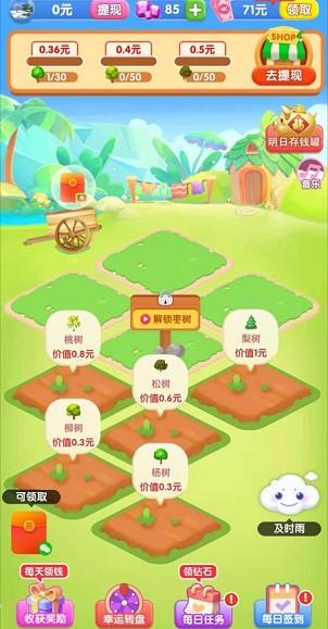 我的林场app、秒提0.6!  我的林场app 免费领取 第1张
