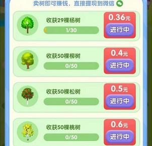我的林场app、秒提0.6!  我的林场app 免费领取 第2张