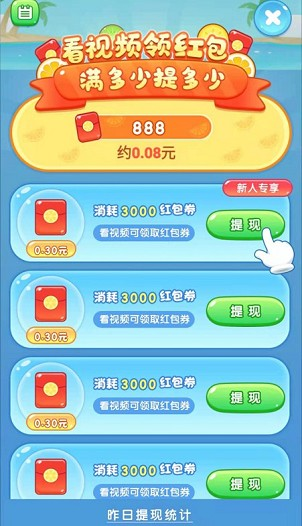 西瓜爱消除红包版app、消个大西瓜app,秒提0.6!  西瓜爱消除红包版app 消个大西瓜app 免费领取 第2张
