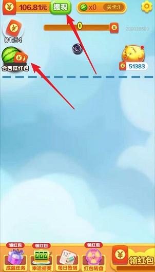 西瓜爱消除红包版app、消个大西瓜app,秒提0.6!  西瓜爱消除红包版app 消个大西瓜app 免费领取 第4张