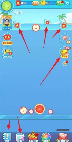 西瓜爱消除红包版app、消个大西瓜app,秒提0.6!