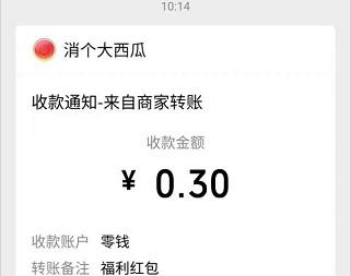 西瓜爱消除红包版app、消个大西瓜app,秒提0.6!  西瓜爱消除红包版app 消个大西瓜app 免费领取 第6张