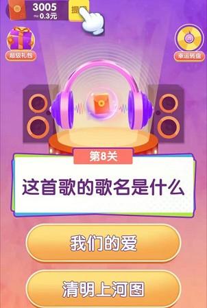 开心答题app、天天来猜歌app,秒提0.6!  开心答题app 天天来猜歌app 免费领取 第3张