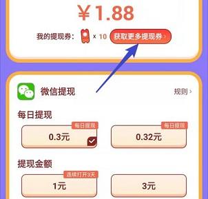 开心答题app、天天来猜歌app,秒提0.6!  开心答题app 天天来猜歌app 免费领取 第2张