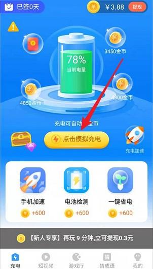 一起收羊驼app、充电财神app,秒提0.6!  一起收羊驼app 充电财神app 免费领取 第3张