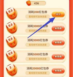 一起收羊驼app、充电财神app,秒提0.6!  一起收羊驼app 充电财神app 免费领取 第2张