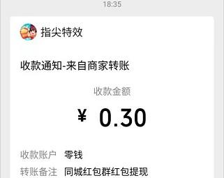 同城红包群app、奇怪的消星星app,秒提0.6!  同城红包群app 奇怪的消星星app 免费赚钱 第3张