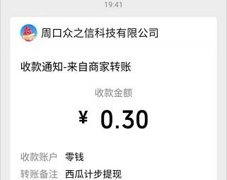 西瓜计步app、秒提0.3!  西瓜计步app 免费领取 0.3元 第2张