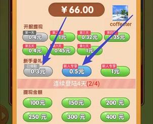 熊猫爱消消:登录秒提0.3,连登7天或可拿1.8元以上!  熊猫爱消消 免费赚钱 免费领取 第2张