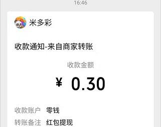 熊猫爱消消:登录秒提0.3,连登7天或可拿1.8元以上!  熊猫爱消消 免费赚钱 免费领取 第3张