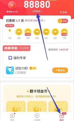 地主果园app、杰杰极速视频app,秒提6毛!  地主果园app 杰杰极速视频app 免费赚钱 第4张