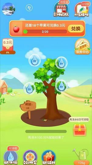 天天消星星3app、奇妙果园福利版app,秒提0.6!  天天消星星3app 奇妙果园福利版app 免费赚钱 第3张