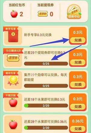 天天消星星3app、奇妙果园福利版app,秒提0.6!  天天消星星3app 奇妙果园福利版app 免费赚钱 第4张