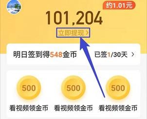 看亿点app,看两个视频秒提1元!  看亿点app 免费领取 第2张