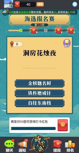 天天诗词大会app,秒提0.3元!