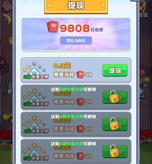 水果大战僵尸app、全民来消消app,秒提0.6!  水果大战僵尸app 全民来消消app 免费赚钱 第2张