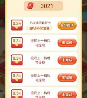 招财萌宠app,看视频得0.3!  招财萌宠app 免费赚钱 第2张