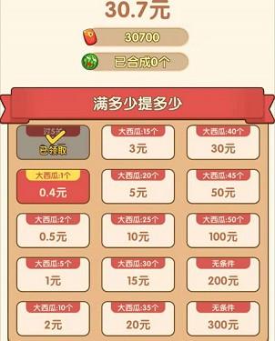 一起来吃瓜app、大侠闯江湖app,秒提0.6!  一起来吃瓜app 大侠闯江湖app 免费赚钱 第3张