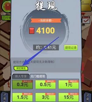 一起来吃瓜app、大侠闯江湖app,秒提0.6!  一起来吃瓜app 大侠闯江湖app 免费赚钱 第5张