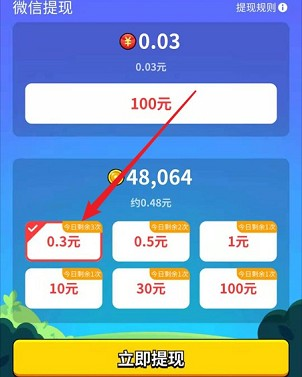 开心弹球球app、飞机大乱斗app,秒提0.6!  开心弹球球app 飞机大乱斗app 免费领取 第2张