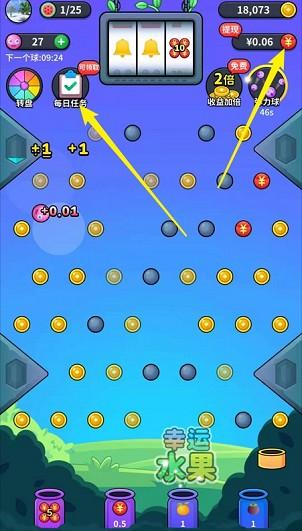 开心弹球球app、飞机大乱斗app,秒提0.6!