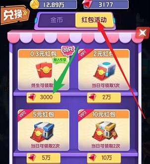 开心弹球球app、飞机大乱斗app,秒提0.6!  开心弹球球app 飞机大乱斗app 免费领取 第4张