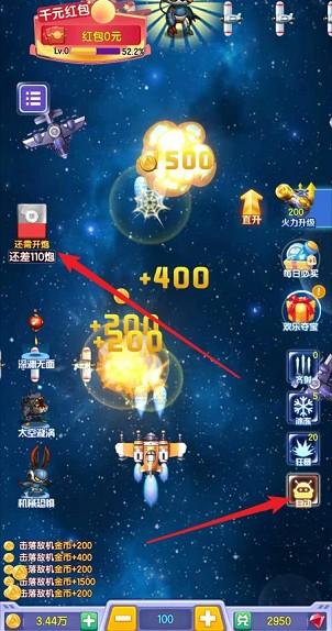 开心弹球球app、飞机大乱斗app,秒提0.6!  开心弹球球app 飞机大乱斗app 免费领取 第3张
